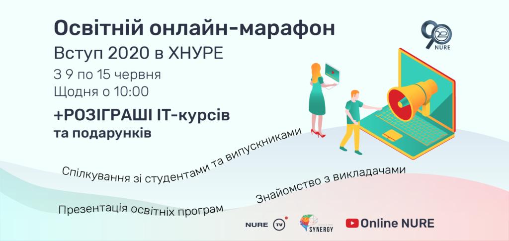 Запрошуємо до Освітнього онлайн марафону «Вступ 2020 в ХНУРЕ»!!!