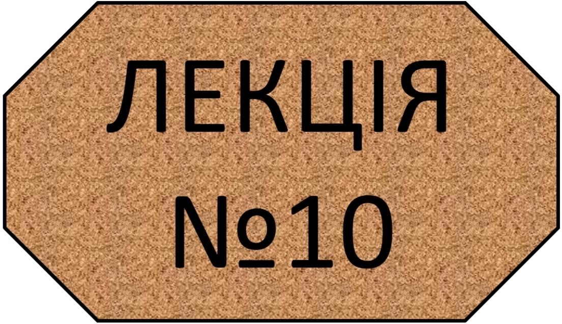 Лекції для груп КУІБ-21-1-3