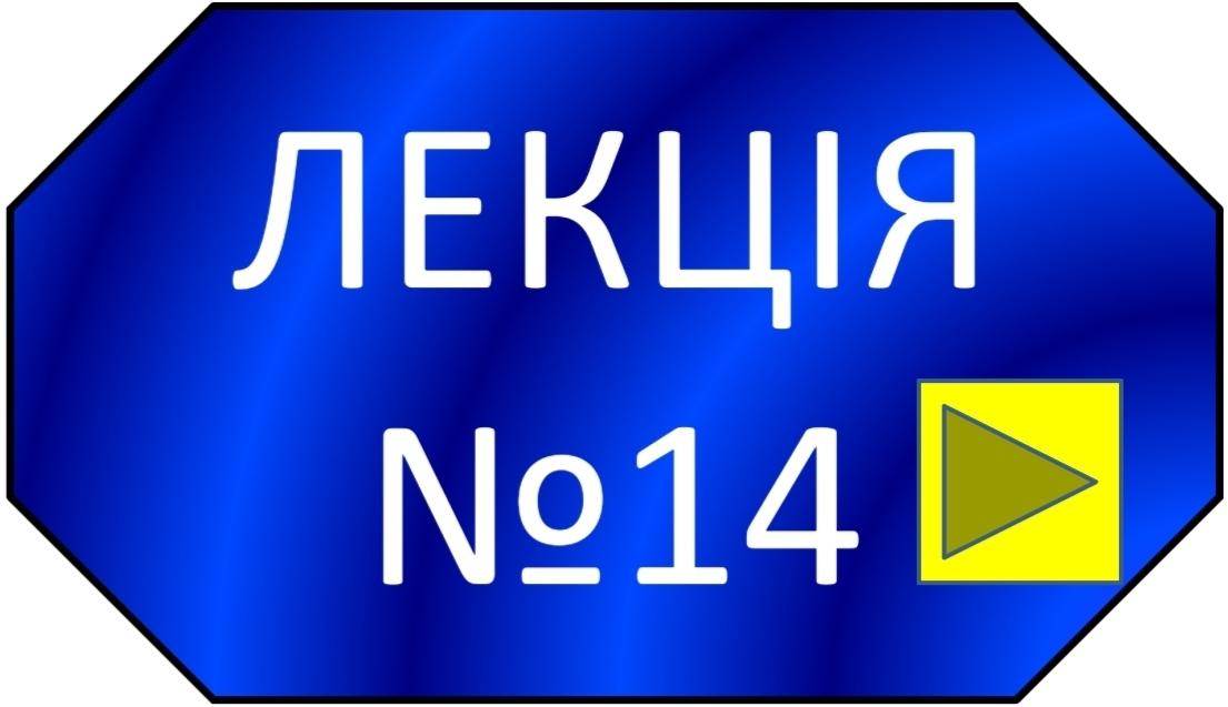 Лекції для груп ТРІКІ-21-1,2, ТРІМІ-21-1,2