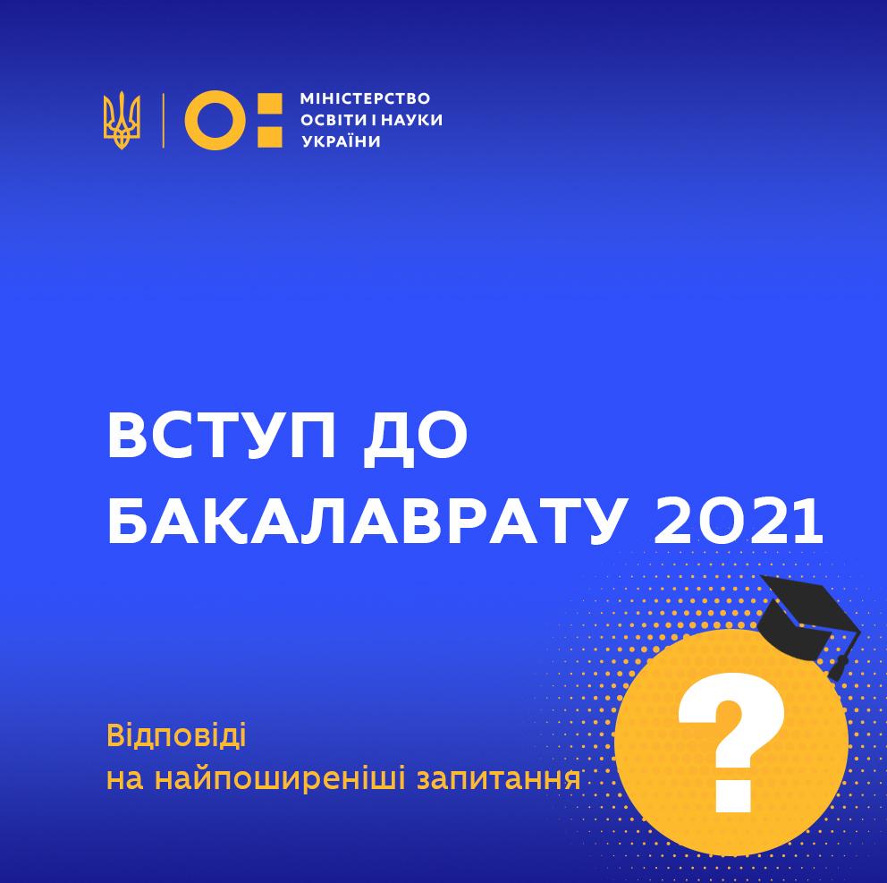 ВСТУП ДО БАКАЛАВРАТУ 2021: ВІДПОВІДІ НА НАЙПОШИРЕНІШІ ЗАПИТАННЯ