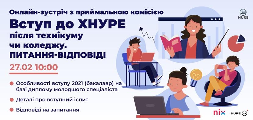 Вступна кампанія 2021