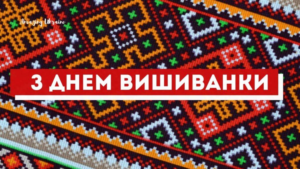З Днем Вишиванки, Україно!