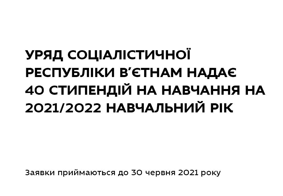 УРЯД СОЦІАЛІСТИЧНОЇ РЕСПУБЛІКИ В'ЄТНАМ НАДАЄ 40 СТИПЕНДІЙ НА НАВЧАННЯ НА 2021/2022 НАВЧАЛЬНИЙ РІК