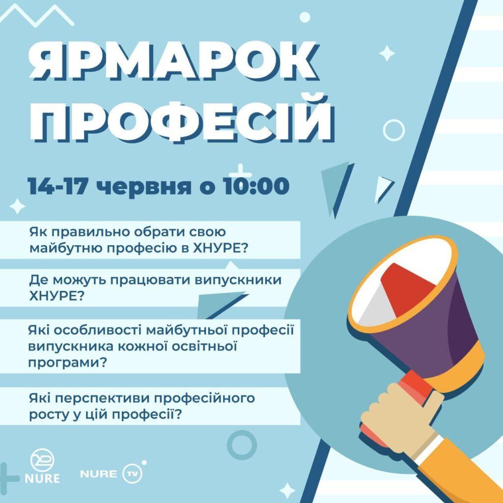 """Запрошуємо на онлайн-марафон """"Ярмарок професій. Обери свою майбутню професію з ХНУРЕ"""""""