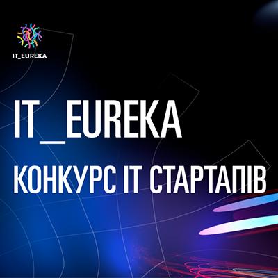 Запрошуємо на 6-ий сезон Конкурсу стартап-проектів в галузі інформаційних технологій!