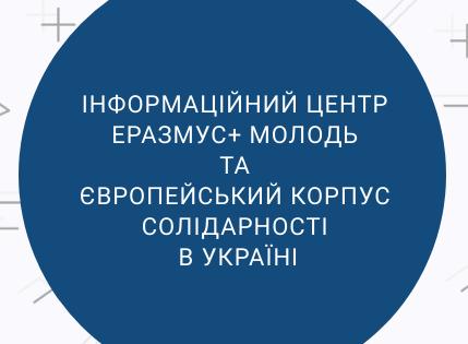 МАРАФОН ERASMUS+МОЛОДЬ
