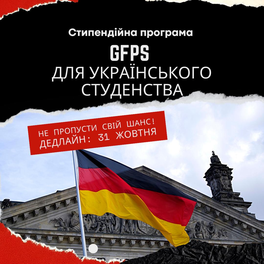 Стипендиальная программа GFPS для украинских студентов