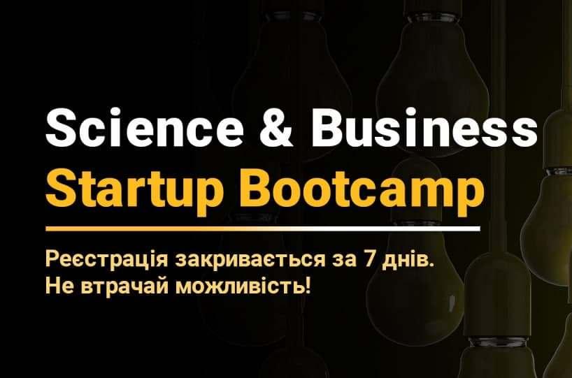 Приглашаем на Sсience & Business StartupBootcamp