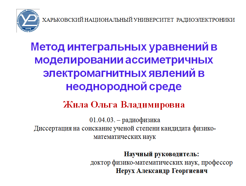 Ассистентка кафедры ВМ успешно защитила кандидатскую диссертацию