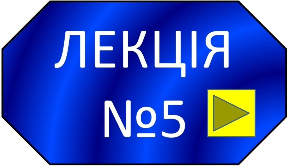 Лекції для груп ТРІКІ-20-1,2, ТРТК-20-2