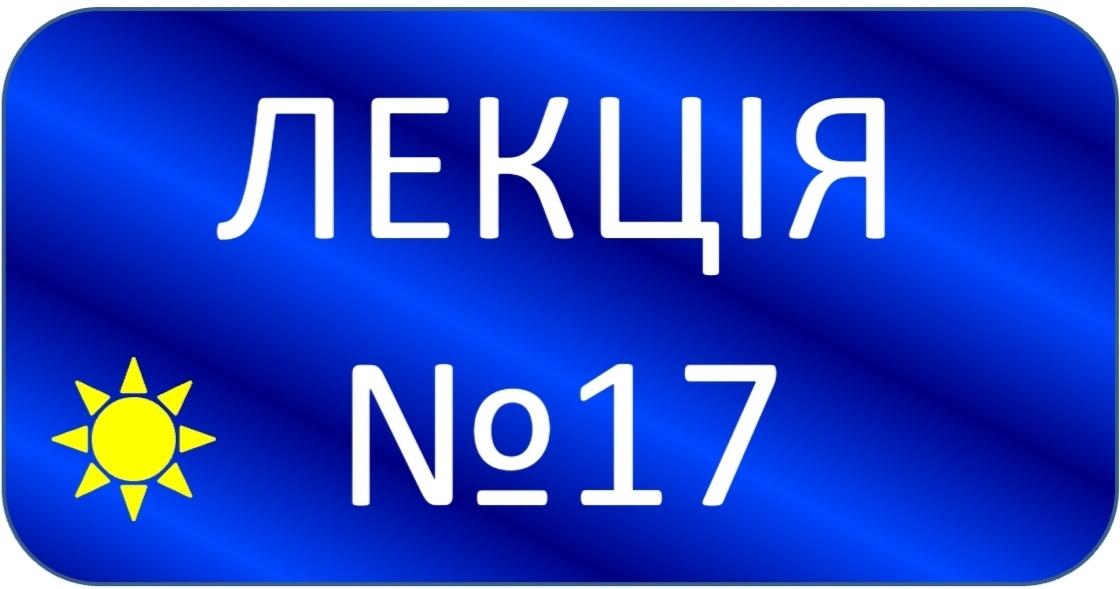 Лекції для груп ТРІМІ-20-1,2, ТРТК-20-1