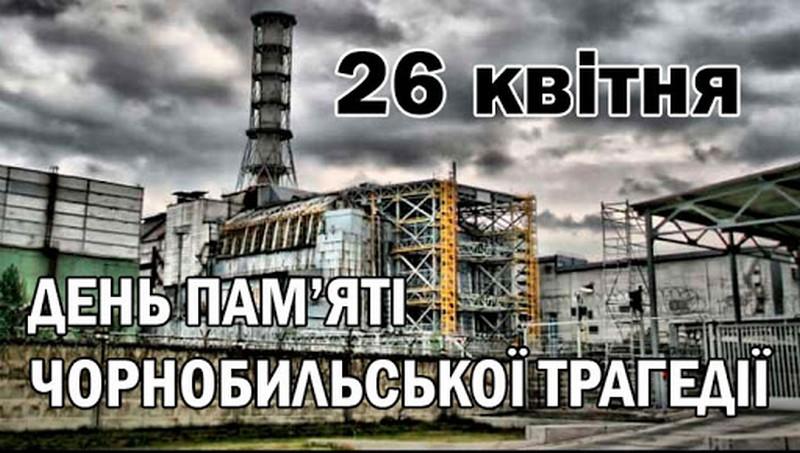 26 квітня – День пам'яті про Чорнобильську катастрофу