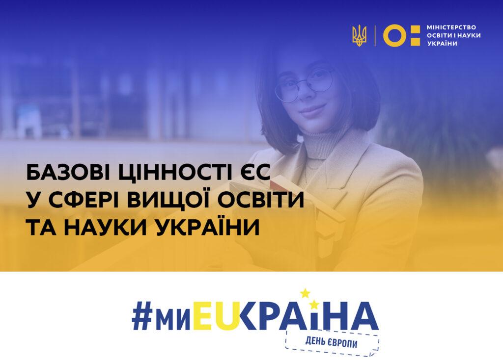 В Україні триває інформаційна кампанія з нагоди Дня Європи