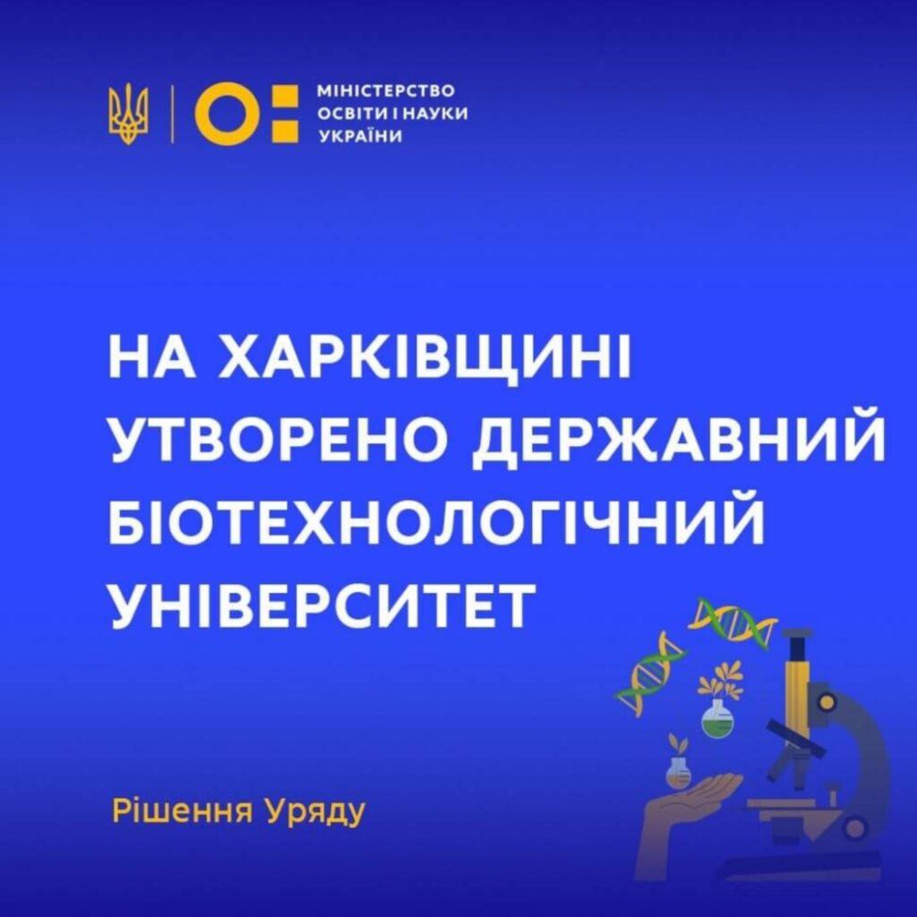 На Харківщині утворять Державний біотехнологічний університет