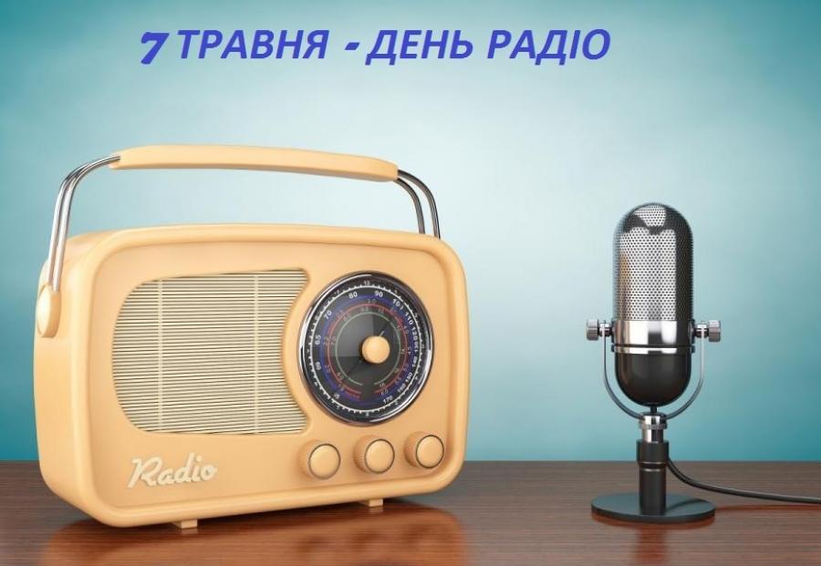 7 травня – день радіо