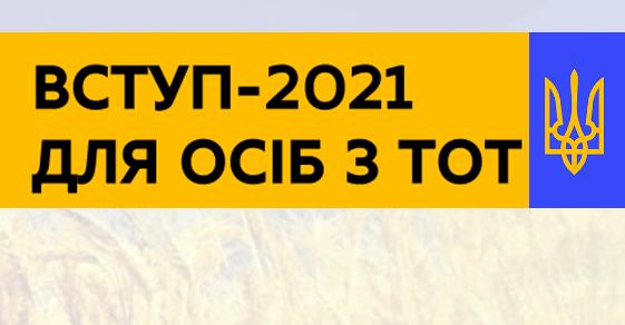 ВСТУП-2021 ДЛЯ ОСІБ З ТОТ: ПОКРОКОВА ІНСТРУКЦІЯ