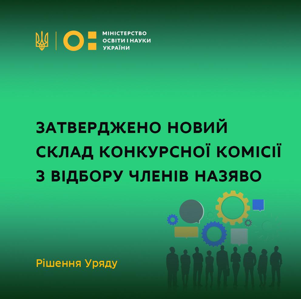 Затверджено новий склад Конкурсної комісії з відбору членів НАЗЯВО