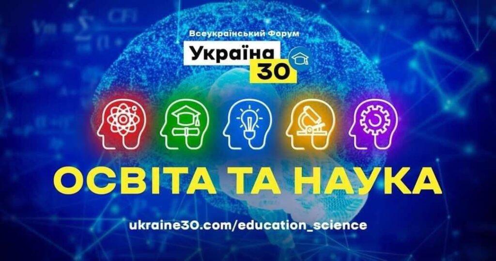 """Важливо для всіх!! 31.05-02.06 Всеукраїнський Форум """"Україна 30. Освіта і наука"""""""