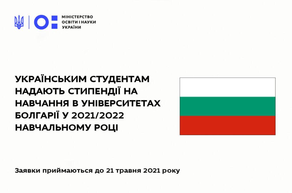 УКРАЇНСЬКИМ СТУДЕНТАМ НАДАЮТЬ СТИПЕНДІЇ НА НАВЧАННЯ В УНІВЕРСИТЕТАХ БОЛГАРІЇ У 2021/2022 НАВЧАЛЬНОМУ РОЦІ