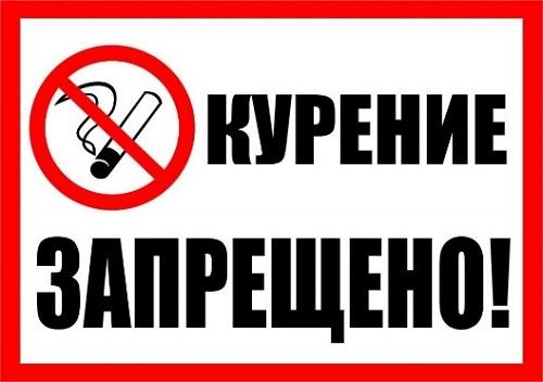 О запрете курения на рабочих местах, в помещениях и территории университета