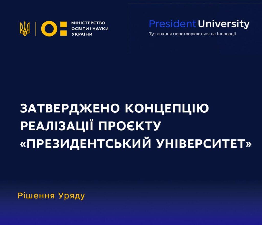 Правительство утвердило концепцию реализации проекта «ПРЕЗИДЕНТСКИЙ УНИВЕРСИТЕТ»