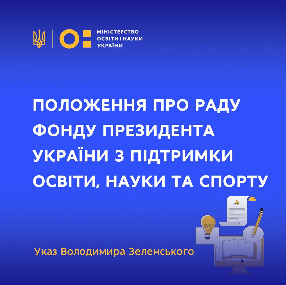 Глава государства утвердил положение о Совете Фонда ПРЕЗИДЕНТА УКРАИНЫ по поддержке образования, науки и спорта
