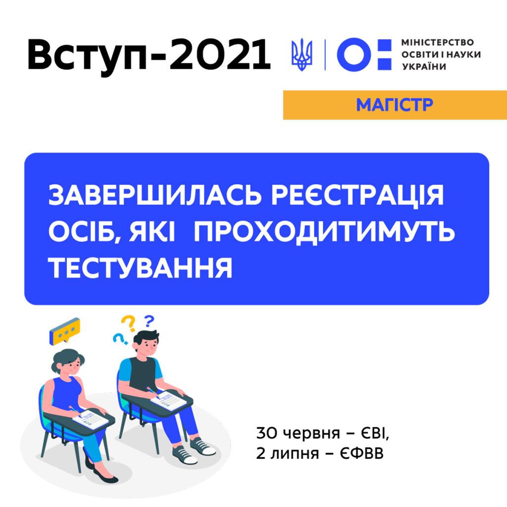 Завершилась регистрация лиц, которые будут сдавать ЕВЭ и ЕПВЭ для поступления в магистратуру