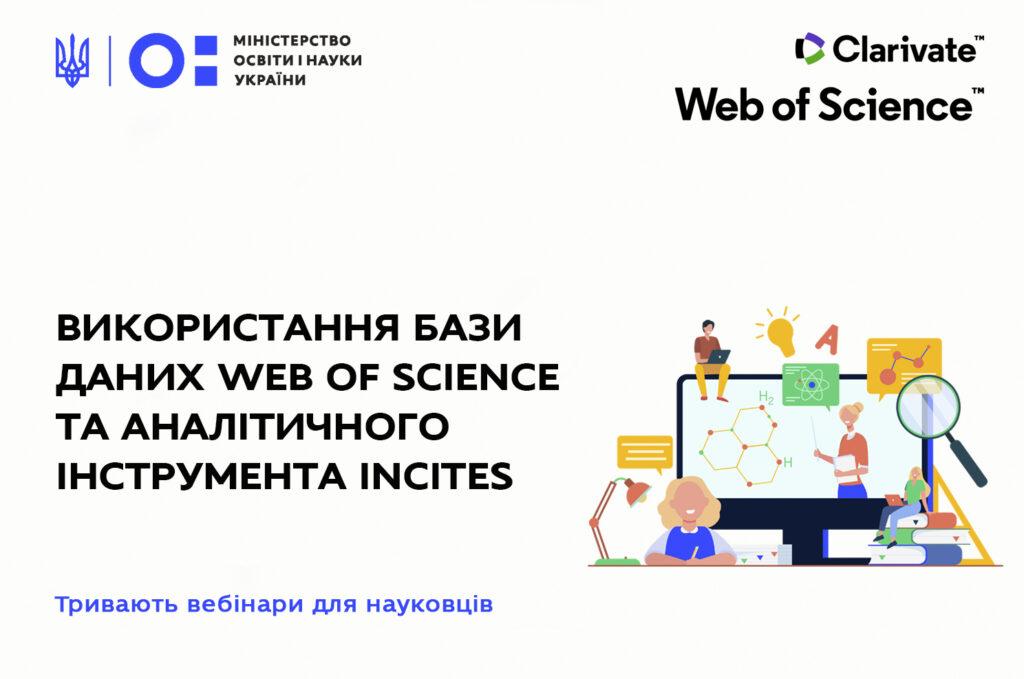 Вебинары «ИСПОЛЬЗОВАНИЕ БАЗЫ ДАННЫХ WEB OF SCIENCE и аналитические инструменты INCITES»