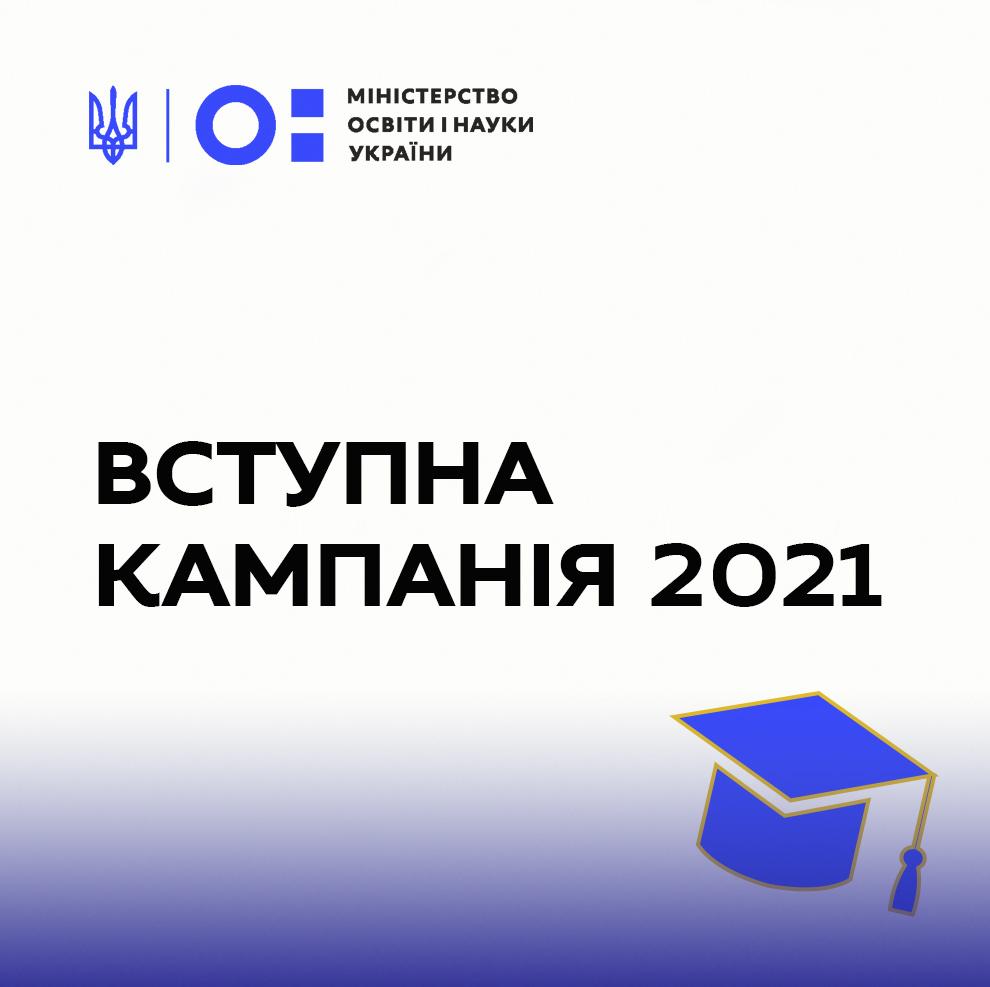 Поступление-2021: видеоразъяснение  для поступающих и их родителей